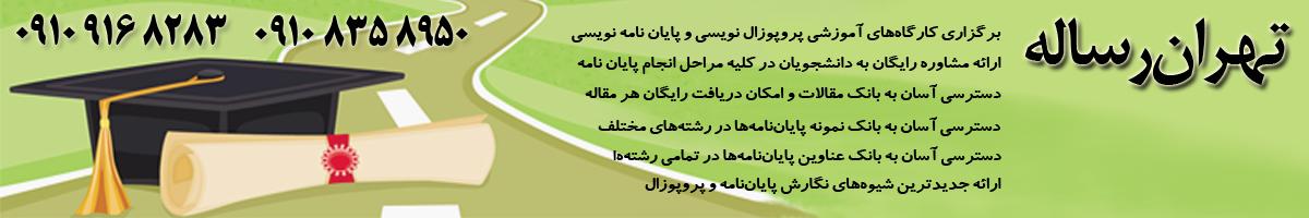 تهران رساله
