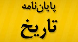 tarikh