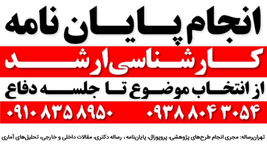 تهران رساله معتبرترین مرکز انجام پایان نامه و رساله دکتری