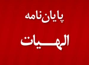 موضوعات پایان نامه علوم قرآن و احادیث