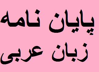 پایان نامه زبان عربی